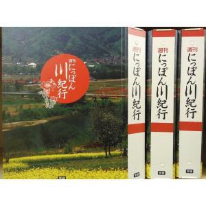 週刊にっぽん川紀行 3巻30冊セット  学研 B:良好 A0660B souiku-jp