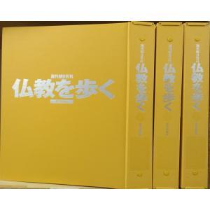 週刊朝日百科 仏教を歩く 3巻30冊セット 朝日新聞社 B:良好 A0460B souiku-jp