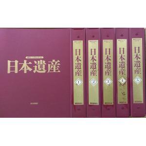 朝日ビジュアルシリーズ 日本遺産 5巻50冊セット 朝日新聞 B:良好 A0820B souiku-jp