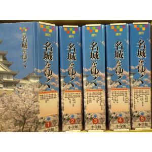 週刊名城をゆく 5巻50冊セット 小学館 A:綺麗 A0820B souiku-jp