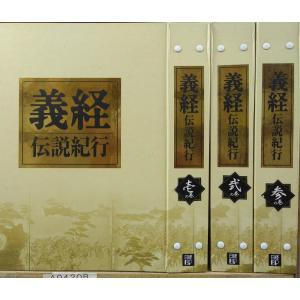 義経伝説紀行 3巻30冊セット 日経BP B:良好 A0620B souiku-jp