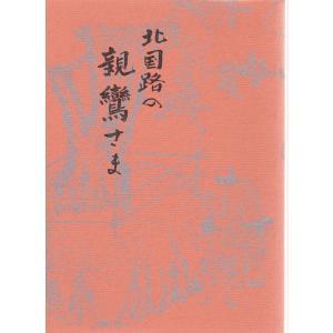 北陸路の親鸞さま 四訂版 越中伝説集別卷 富山県郷土史会 C:並 AA820B|souiku-jp