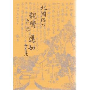 北陸路の親鸞さま蓮如さま 富山県郷土史会 C:並 AA820B|souiku-jp