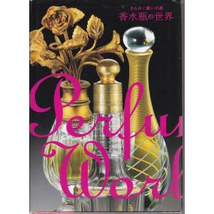 きらめく装いの美 香水瓶の世界 ロータスプラン株式会社 C:並 AA520B souiku-jp