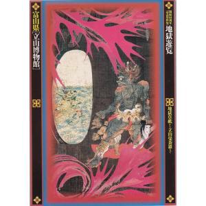 地獄遊覧 地獄草紙から立山曼荼羅まで 開館10周年記念資料集 富山県立山博物館 B:良好 A0760B|souiku-jp