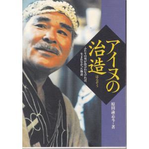 アイヌの治造 ふたりの男が出会わなければ、生まれなかった物語 アイヌの治造刊行会 B:良好 AA320B|souiku-jp