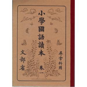 尋常小学国語読本 巻一 複刻版 有限会社ゆう B:良好 A0940B|souiku-jp