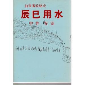 加賀藩政秘史 辰巳用水 北国出版 C:並 AA920B|souiku-jp