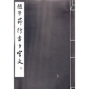 趙子昴行書千字文 第四期第十輯 玄美社 C:並 A0540B|souiku-jp
