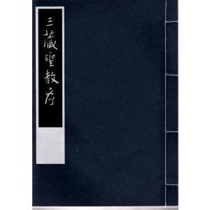 三蔵聖教序 春潮社 C:並 A0420B|souiku-jp