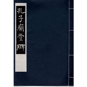 孔子廟堂碑 春潮社 B:良好 A0420B|souiku-jp