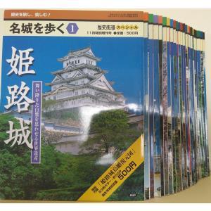 名城を歩く 全24巻セット  PHP B:良好 P0140B souiku-jp