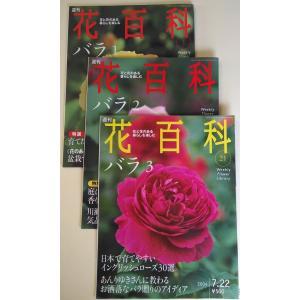 週刊花百科 1(バラ1) 9(バラ2) 21(バラ3)3冊セット 講談社 B:良好 A0420B souiku-jp
