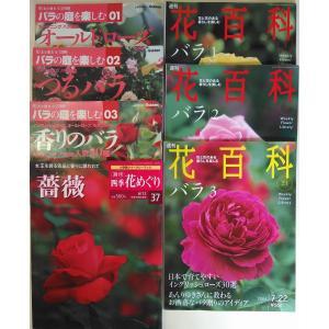 週刊花百科バラ1〜3 バラの庭を楽しむ 1〜3 週刊四季花めぐり37 薔薇 計7冊セット 講談社 学研 小学館 B:良好 A0120B souiku-jp