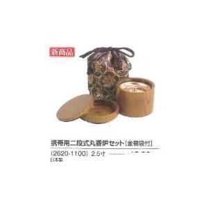 携帯用二段式丸香炉セット 2.5寸[金襴袋付]|soujuen