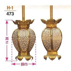 仏具 仏壇 仏壇用品 灯籠 陰雲型院玄灯籠 (雲透し) アルミ 消金色 対入 大 送料無料|soujuen