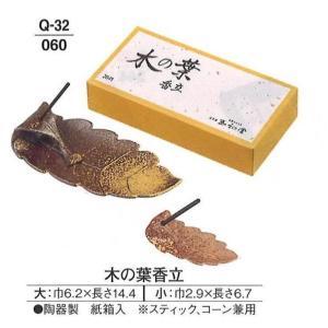 仏具 仏壇 仏具用品 香立 木の葉香立 大 soujuen