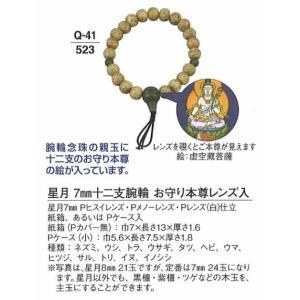 仏具用品 数珠 小物 アクセサリー 星月 7mm 十二支腕輪 お守り本尊レンズ入 soujuen