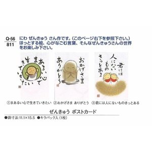 記念品 仏画 ぜんきゅう ポストカード soujuen