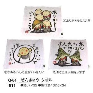 記念品 仏画 ぜんきゅう タオル soujuen