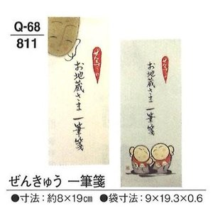 記念品 仏画 ぜんきゅう 一筆箋 soujuen