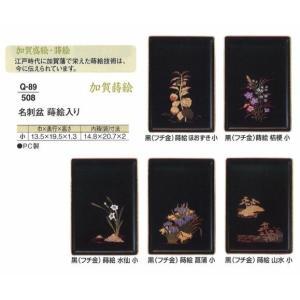 記念品 お盆 名刺盆 蒔絵入り soujuen