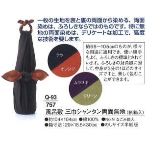 記念品 風呂敷 風呂敷 三巾シャンタン 両面無地(紙箱入) soujuen