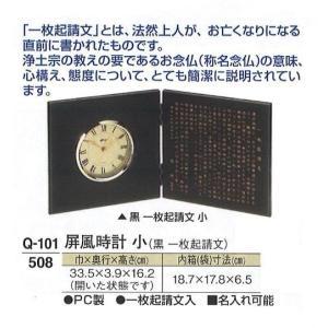記念品 時計 屏風時計 小 (黒 一枚起請文) soujuen
