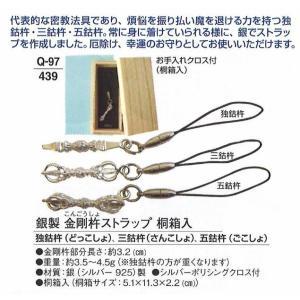 仏具用品 小物 アクセサリー 銀製 金剛杵 [ストラップ] 桐箱入 soujuen