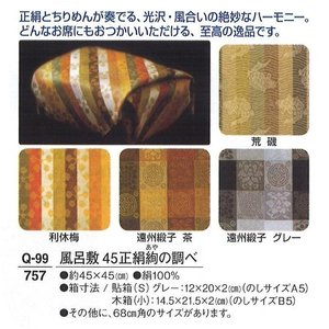 記念品 風呂敷 風呂敷 45正絹絢の調べ 貼箱入 soujuen