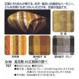 記念品 風呂敷 風呂敷 45正絹絢の調べ木箱入 soujuen