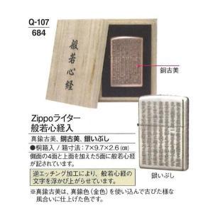 記念品 ライター Zippo ライター 般若心経入  送料無料 ※現在は真鍮古美のみとなっております soujuen