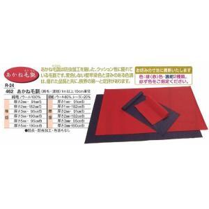 毛氈 フェルト 防虫加工 あかね毛氈 (純毛) 1mにつき 厚さ2mm 91cm巾 送料無料 soujuen