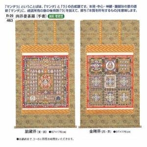 寺院用品 両界曼荼羅(手書) 対 送料無料 soujuen