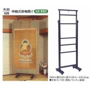 寺院用品 掛軸 伸縮式掛軸懸け 送料無料 soujuen