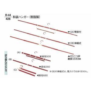 寺院用品 ハンガー 和装ハンガー (樹脂製) C 二つ折 soujuen
