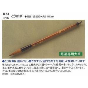 寺院用品 塔婆 筆 とうば筆 1本 soujuen