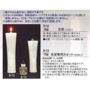 葬祭用品 ろうそく 光栄専用カセット (30本入) ※詰替可能タイプ 送料無料 soujuen
