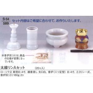 葬祭用品 後飾祭壇 枕飾り 太線リン入セット (20ヶ入)  送料無料 soujuen