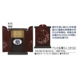 ペット仏壇ミニ (さくら) 漆黒 送料無料|soujuen