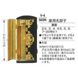 座用丸厨子 黒塗 10号 送料無料|soujuen