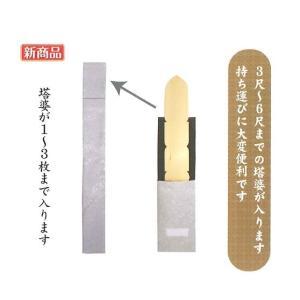 塔婆入れ袋(撥水生地) 4尺用 soujuen