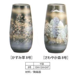 茜 九谷焼 花瓶 各色