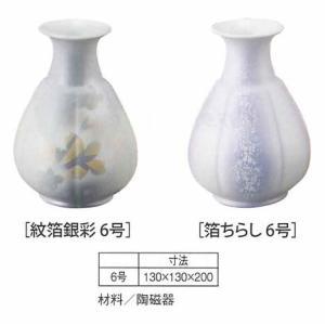 葵 九谷焼 花瓶 各色