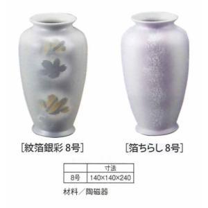 華 九谷焼 花瓶 各色