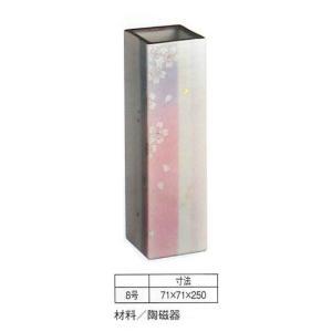 桜 九谷焼 花瓶 送料無料