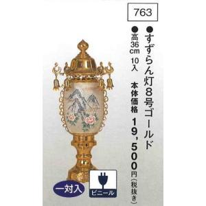 すずらん灯 8号ゴールド (高36cm) 一対入  送料無料