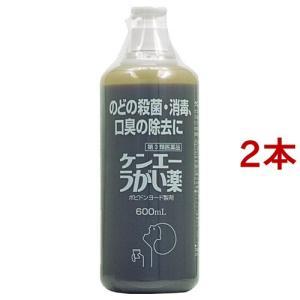 (第3類医薬品)ケンエーうがい薬 ( 600mL*2コセット ) ( 風邪 かぜ )