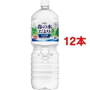 コカ・コーラ 森の水だより 大山山麓 ペコらくボトル ( 2L*12本セット )/ コカコーラ(Coca-Cola) ( 水 ミネラルウォーター 2l  12本 )