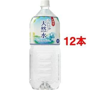 神戸居留地 うららか天然水 ( 2L*12本入セット )/ ...